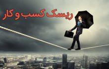 ریسک کسب و کار