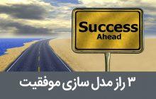 3 راز مدل سازی موفقیت