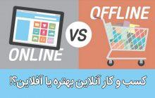 کسب و کار آنلاین در مقابل کسب وکار آفلاین