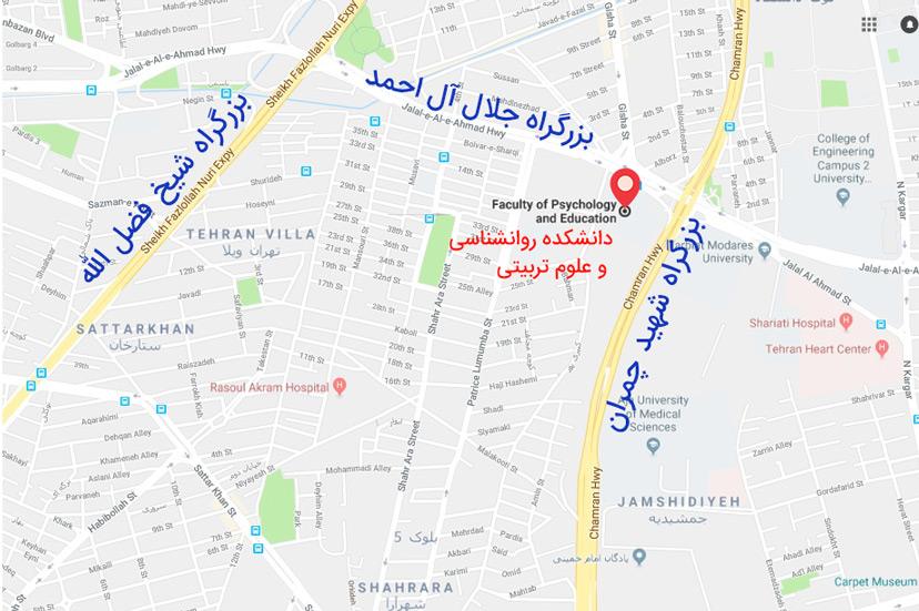 دانشکده روانشناسی و علوم اربیتی دانشگاه تهران 1
