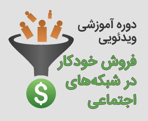 کمپین فروش خودکار در اینستاگرام